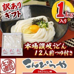 讃岐うどんの老舗こんぴらや 本場讃岐うどん 半生麺 1kg 12人前つゆ付き