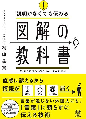 説明がなくても伝わる 図解の教科書の詳細を見る