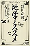 「地学ノススメ 「日本列島のいま」を知るために」鎌田 浩毅