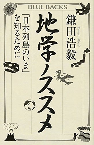 地学ノススメ 「日本列島のいま」を知るために (ブルーバックス)の詳細を見る