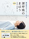DVD版 睡眠疲労をリセットする 深呼吸のまほう (美人開花シリーズ)