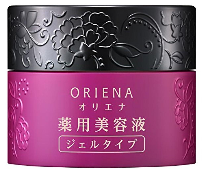 軌道事実山積みの花王 オリエナ 薬用美容液 ジェルタイプ 30g