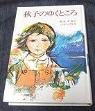 秋子のゆくところ (1980年) (あすなろ創作シリーズ)