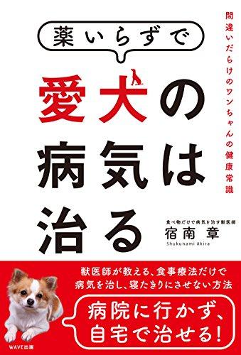 薬いらずで愛犬の病気は治る~間違いだらけのワンちゃんの健康常識の詳細を見る
