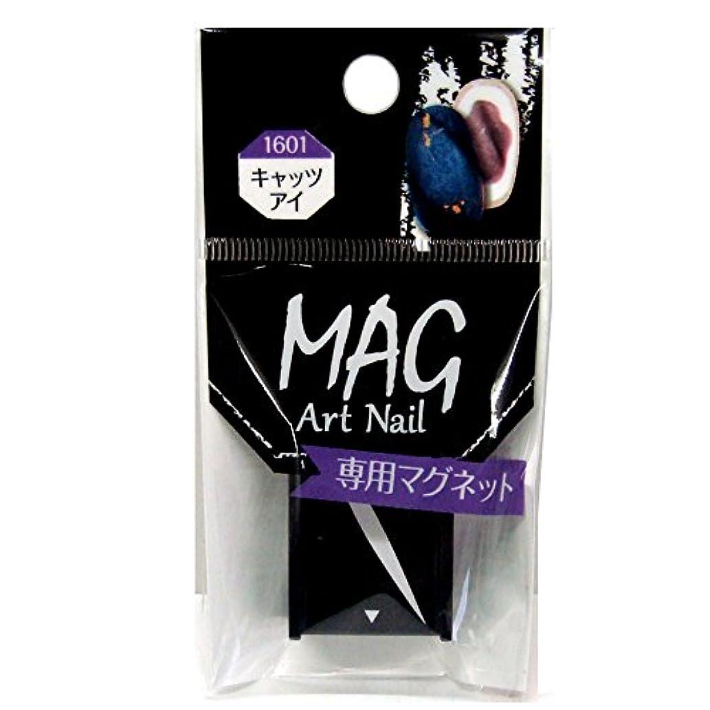共和国注入する特にTMマグアートネイル専用マグネット キャッツアイ TMMAM1601