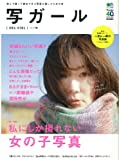 写ガール19 (エイムック 2766)