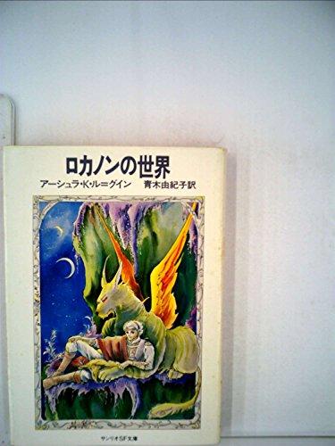 ロカノンの世界 (1980年) (サンリオSF文庫)の詳細を見る