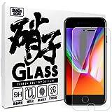 Stellacase iPhone8 iPhone7 アンチグレア さらさら マット 強化ガラスフィルム 30日間交換保証 FGL-AN-IP8