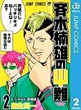 斉木楠雄のΨ難 2 (ジャンプコミックスDIGITAL)