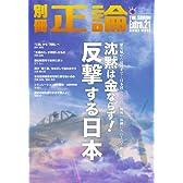 別冊正論 Extra.21 沈黙は金ならず! 反撃する日本(NIKKO MOOK)