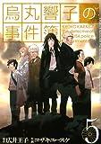 烏丸響子の事件簿 (5) (バーズコミックス)