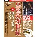 DVDマガジン 皇室の20世紀~地方ご訪問での出会い~