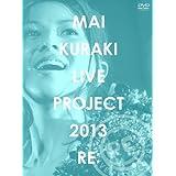 """MAI KURAKI LIVE PROJECT 2013""""RE:"""" [DVD]"""