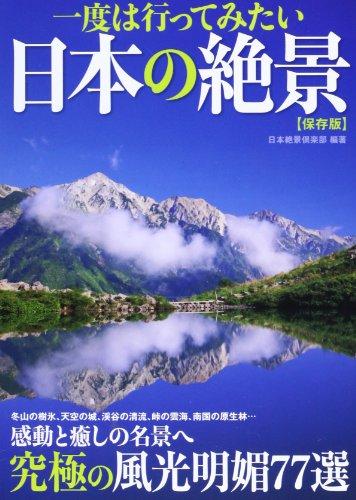 一度は行ってみたい日本の絶景