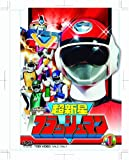 超新星フラッシュマン VOL.1[DVD]
