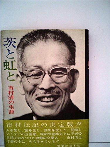 茨と虹と―市村清の生涯 (1969年)の詳細を見る