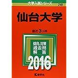 仙台大学 (2016年版大学入試シリーズ)