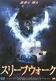 スリープウォーク[DVD]