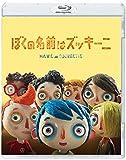 ぼくの名前はズッキーニ[Blu-ray] 画像