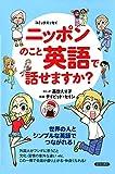 <コミックエッセイ> ニッポンのこと英語で話せますか?