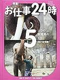 密着! お仕事24時 (5) ゾウの飼育員の1日〈金沢動物園〉