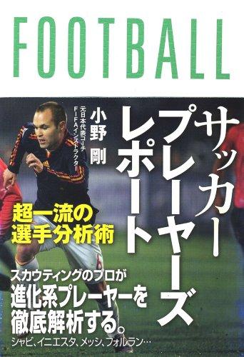 サッカープレーヤーズレポート 超一流の選手分析術の詳細を見る