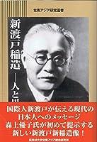 新渡戸稲造―人と思想 (北東アジア研究選書)