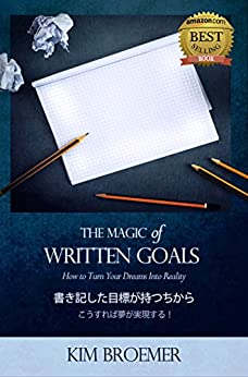 The Magic of Written Goals - Japanese Version (Japanese Edition) by [Broemer, Kim]