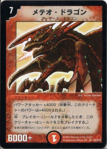デュエルマスターズ 《メテオ・ドラゴン》 DM01-S08-S  【クリーチャー】