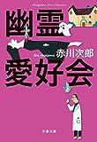 赤川次郎クラシックス 幽霊愛好会 幽霊シリーズ (文春文庫)