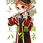 王室教師ハイネ(1) (Gファンタジーコミックス)