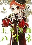 王室教師ハイネ / 赤井ヒガサ のシリーズ情報を見る