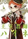 王室教師ハイネ ~10巻 (赤井ヒガサ)