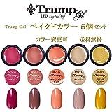 【送料無料】日本製 Trump gel トランプジェル ベイクドカラー 選べる カラージェル 5個セット ミルキーネイル ベージュ オレンジ カラー