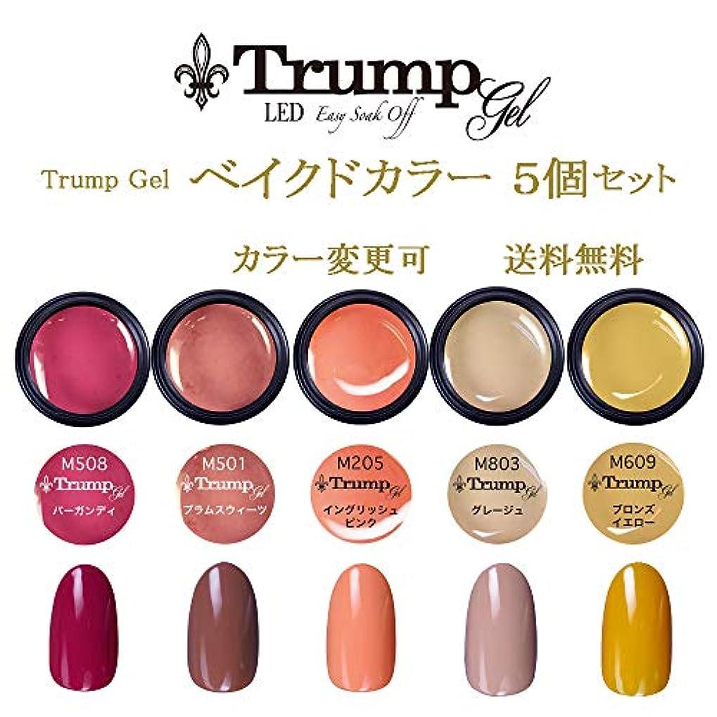 指令倍率トラフ【送料無料】日本製 Trump gel トランプジェル ベイクドカラー 選べる カラージェル 5個セット ミルキーネイル ベージュ オレンジ カラー
