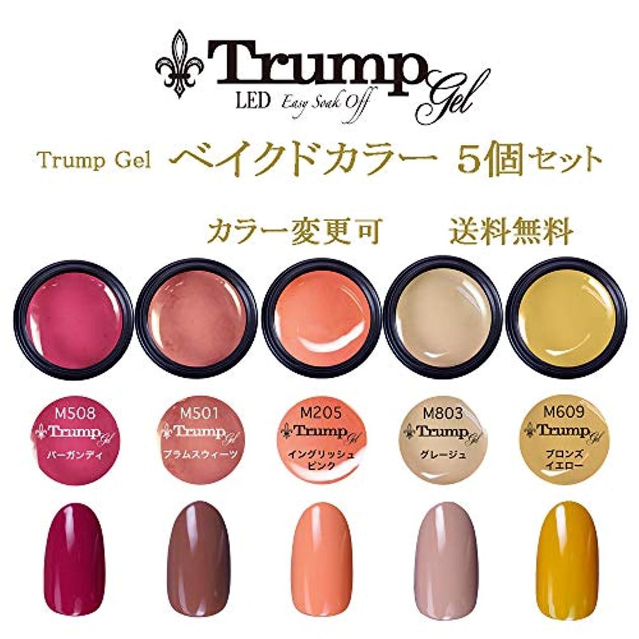 あざベアリングサークル畝間【送料無料】日本製 Trump gel トランプジェル ベイクドカラー 選べる カラージェル 5個セット ミルキーネイル ベージュ オレンジ カラー
