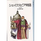 シェイクスピア物語 (岩波少年文庫 (3045))
