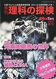 季刊 理科の探検 (RikaTan) 2012年 夏号 [雑誌]