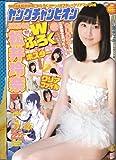 ヤングチャンピオン 2012.1.24 3号 付録SKE48松井玲奈ポスター&クリアファイル