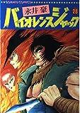 バイオレンスジャック 28 (Nichibun comics)