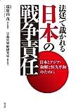 法廷で裁かれる 日本の戦争責任