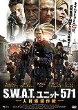 S.W.A.T.ユニット571 人質奪還作戦 [レンタル落ち]
