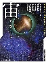 「宇宙」と「時間」、対になった二冊のテーマ・アンソロジー