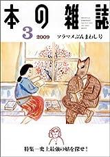 3月 ソラマメぶんまわし号 No.309