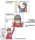 今日の早川さん 画像