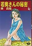 若奥さんの秘密 (アイドルコミックス)