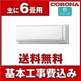 標準設置工事セット コロナ CSH-B2216R ホワイト Bシリーズ [エアコン (主に6畳用)]
