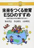 未来をつくる教育ESDのすすめ―持続可能な未来を構築するために (日本標準ブックレット)