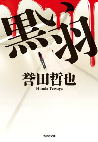 黒い羽 (光文社文庫)