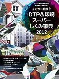 カラー図解 DTP&印刷スーパーしくみ事典 2012年度版 (Works books)